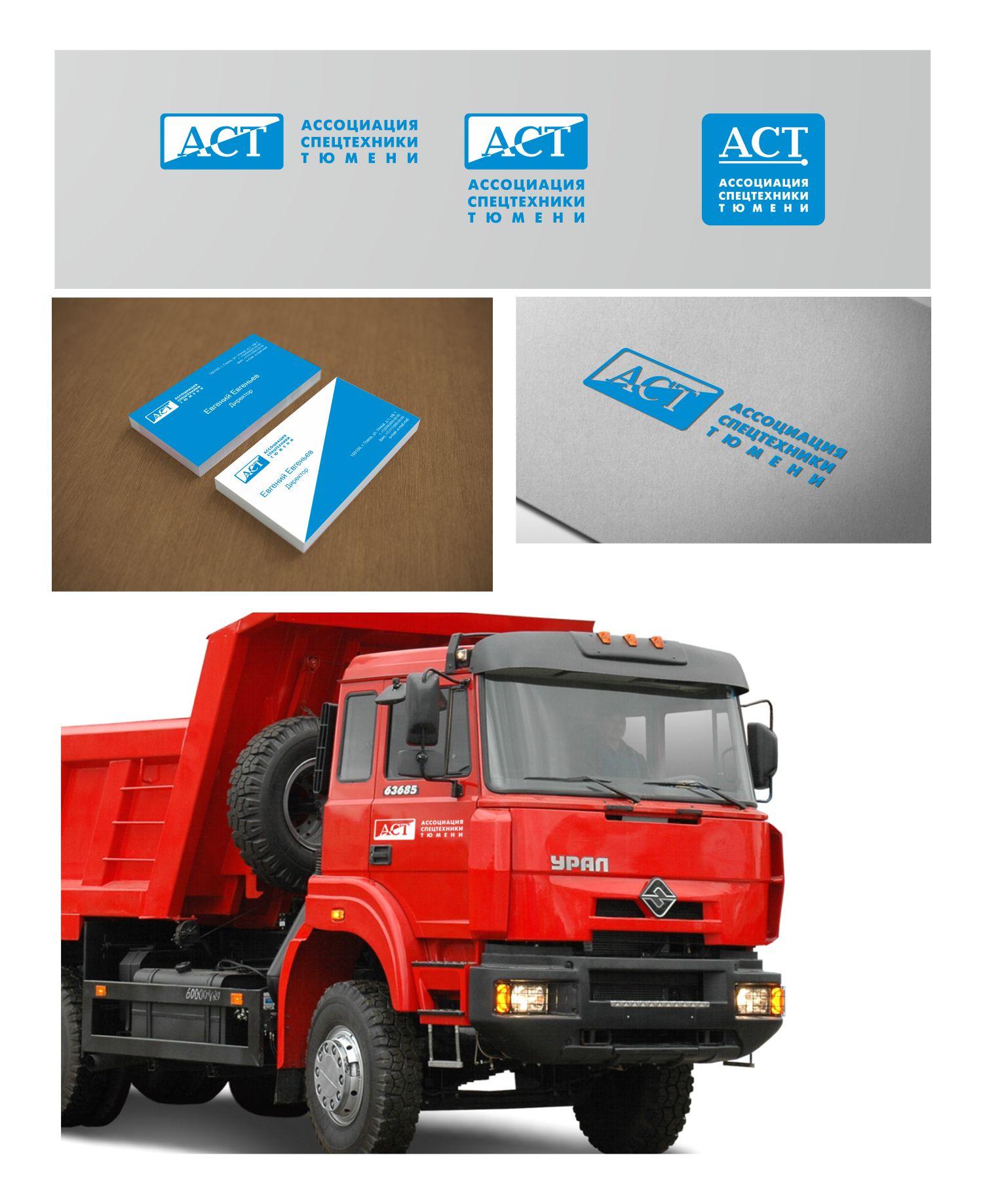 Логотип для Ассоциации спецтехники фото f_525514de2c172015.jpg