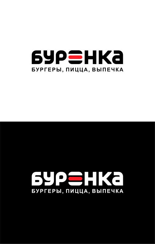 Логотип для Бургерной с Пекарней фото f_6055e10d54a21a25.jpg