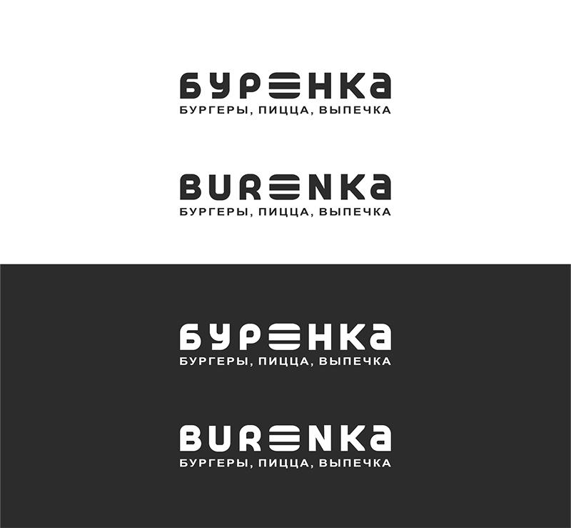 Логотип для Бургерной с Пекарней фото f_8415e149349e7ce0.jpg