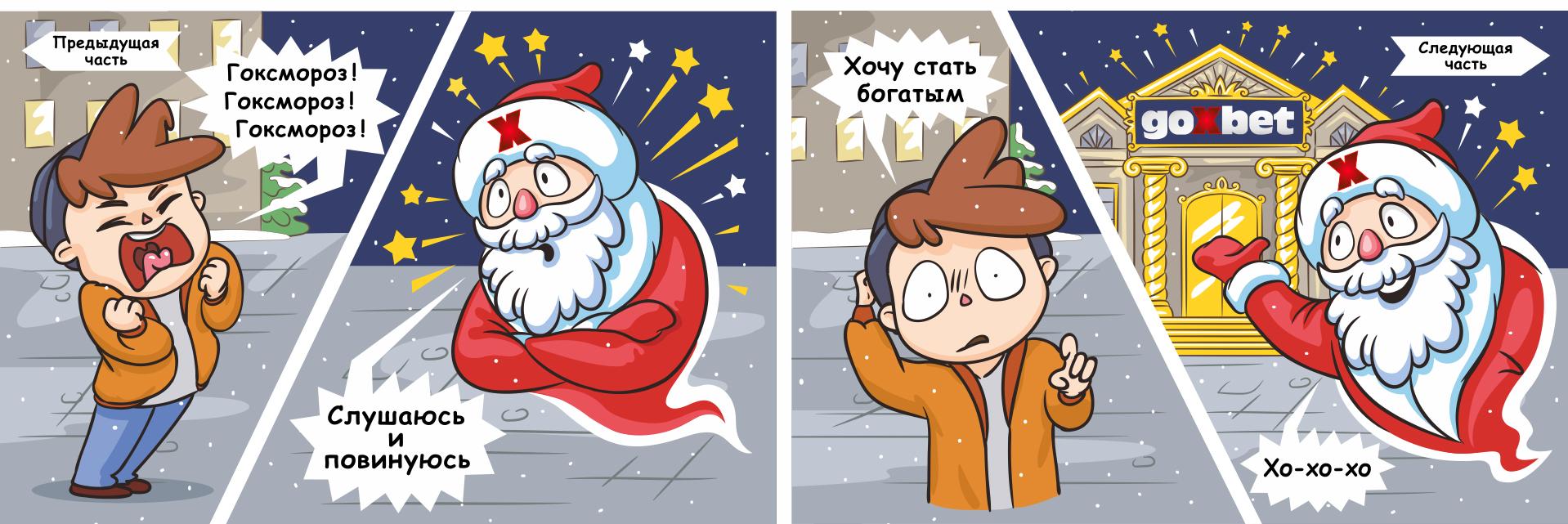 Новый год (разработка иллюстраций)