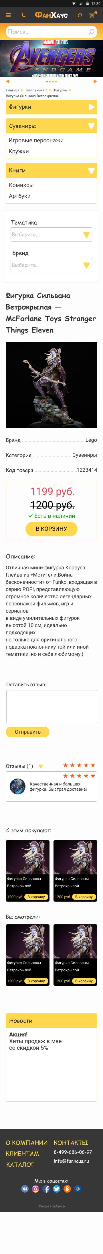 """Фанхаус"" - адаптивный дизайн страниц интернет-магазина"
