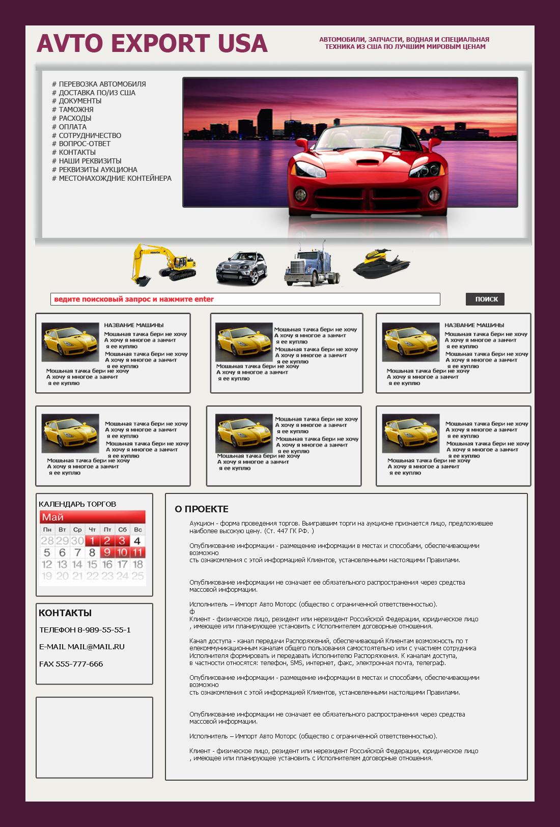 Сайт по продаже машин