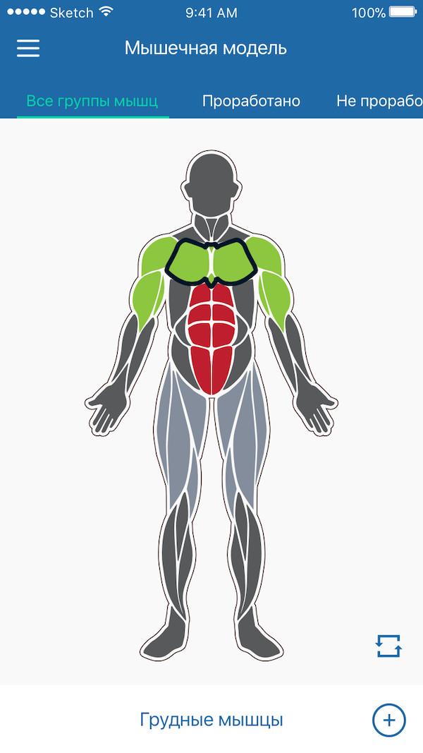 Фитнес приложение