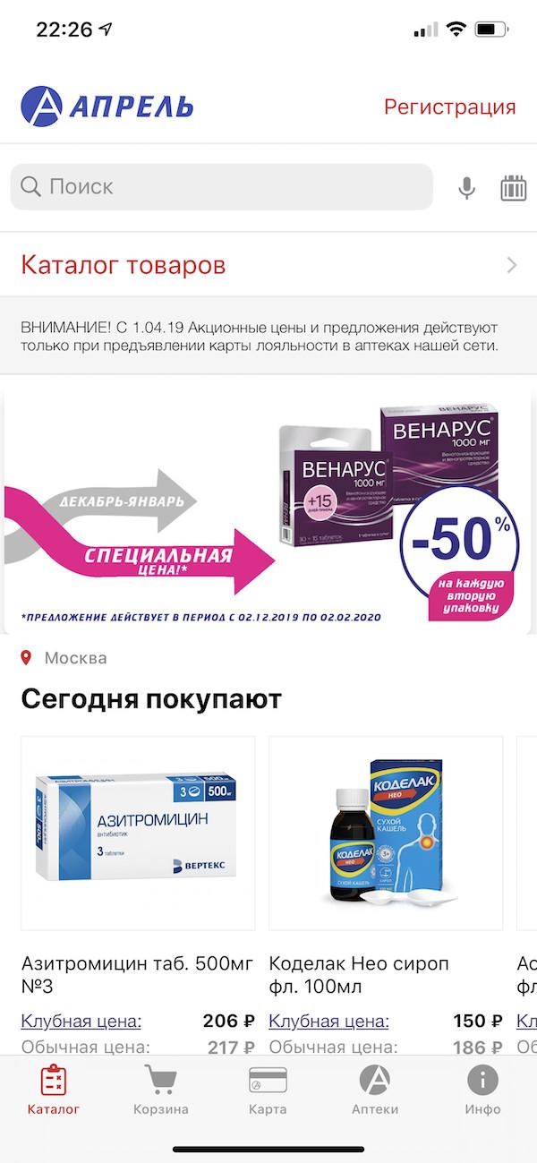 Приложение сети аптек