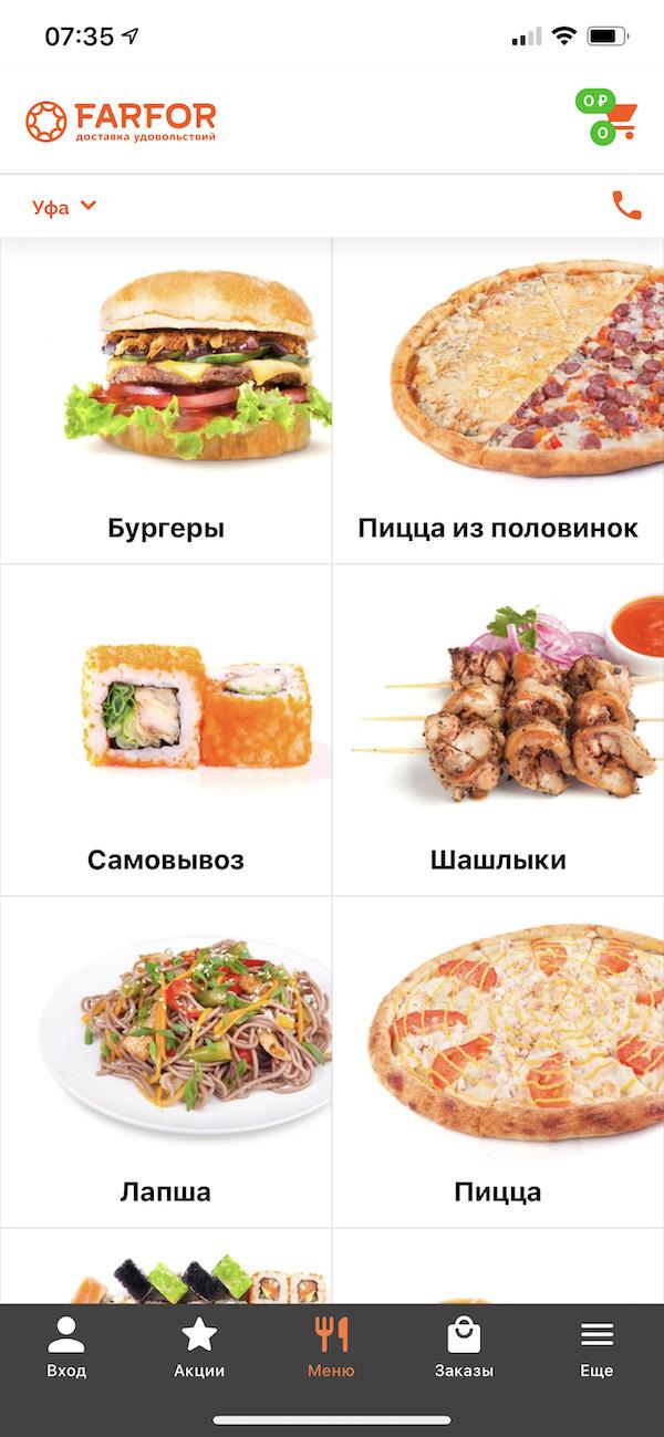 Доставка суши и пиццы