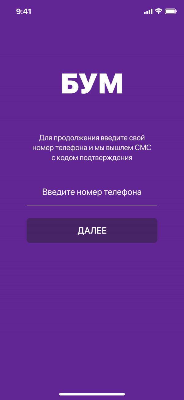 Приложение «БУМ»