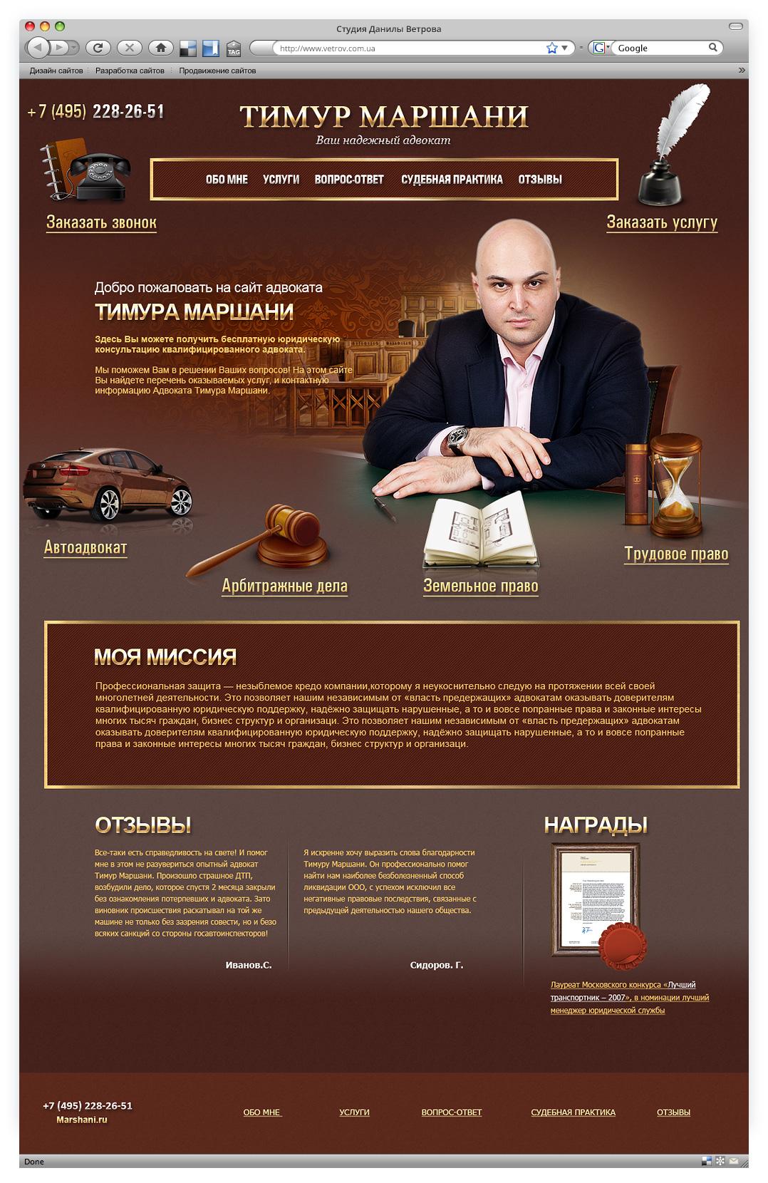 Дизайн сайта адвоката