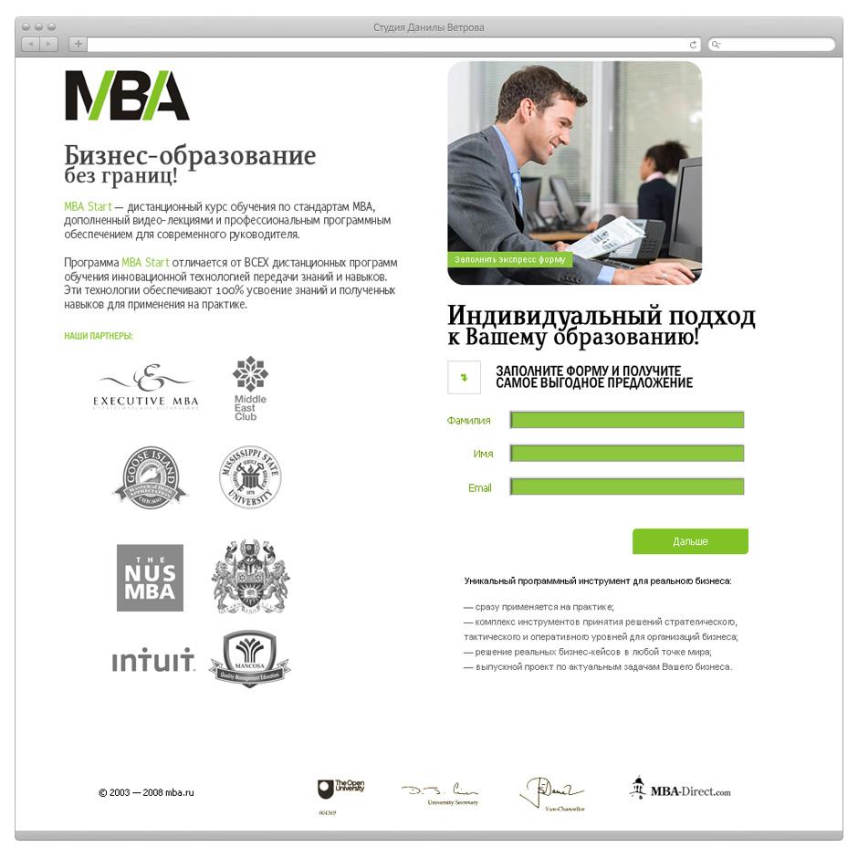 MBA landing page