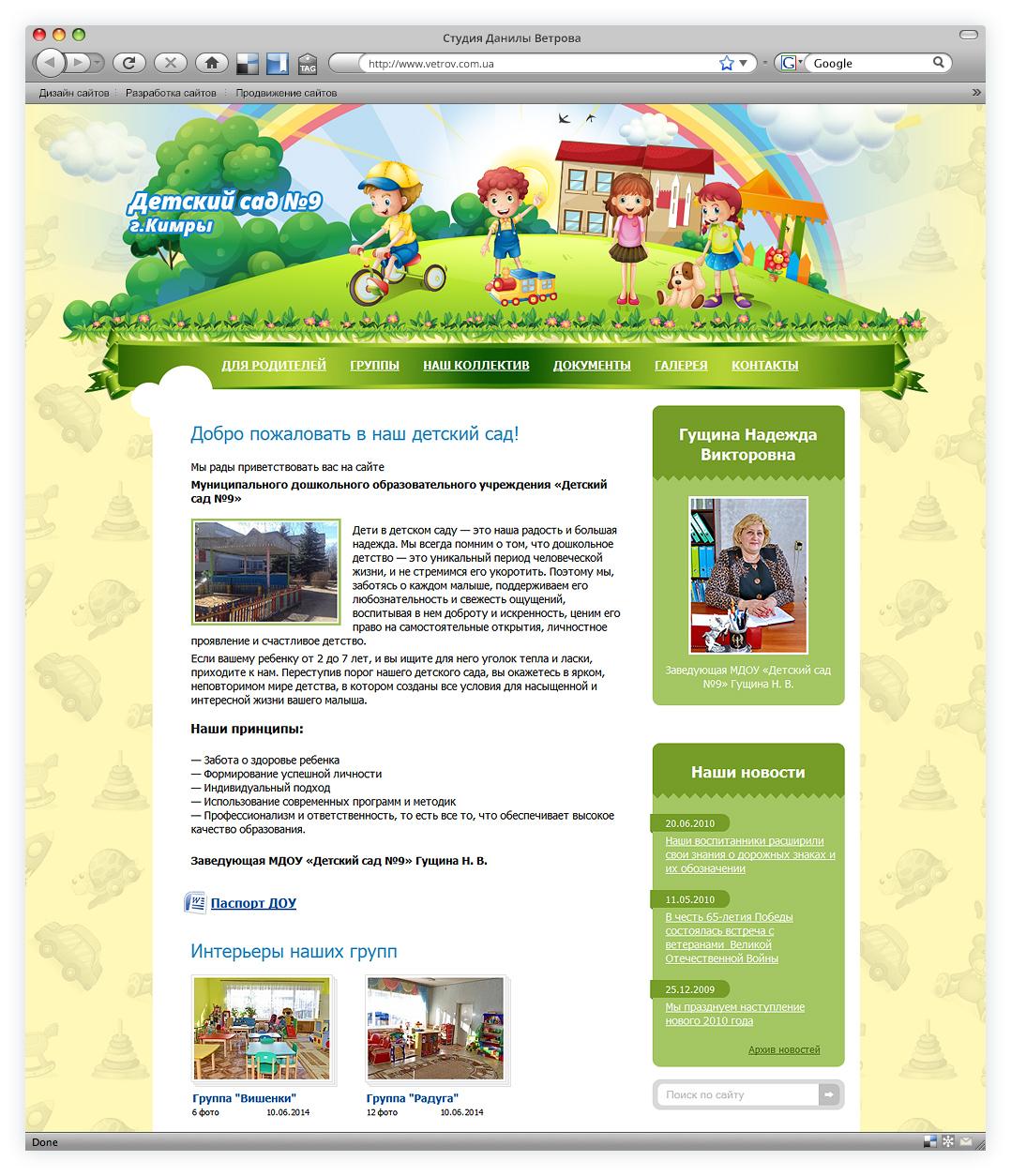 Детский сад№9