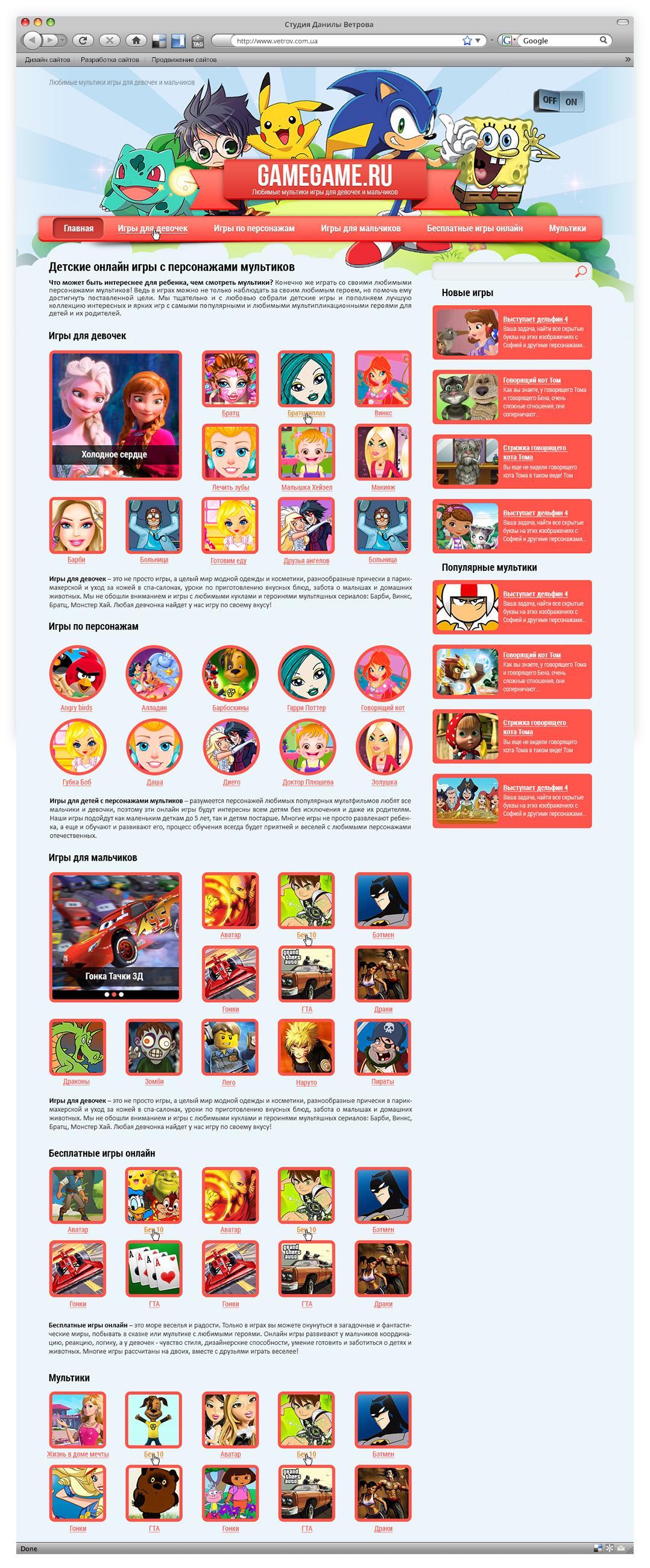Шаблон для игрового сайта gamegame
