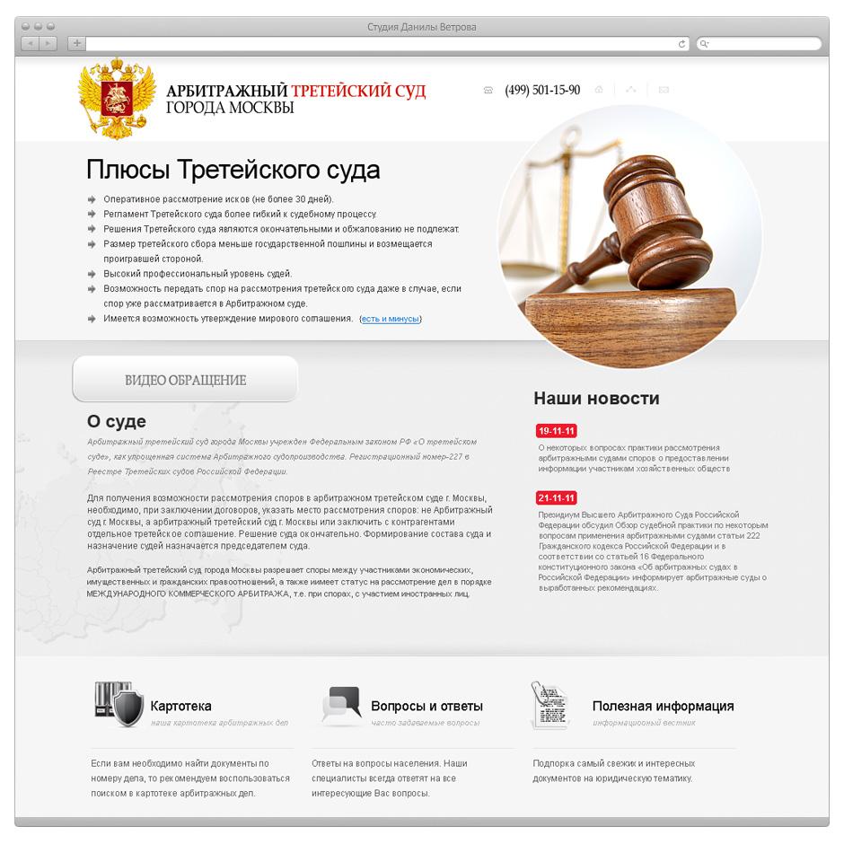 Дизайн сайта для Третейского суда