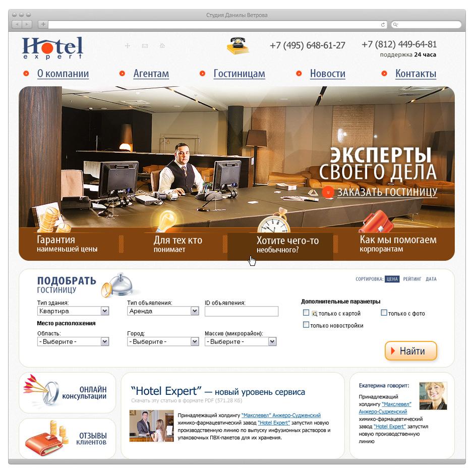 HotelExpert