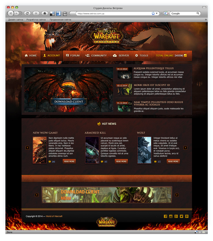 MMORPG «WoW: Cataclysm»