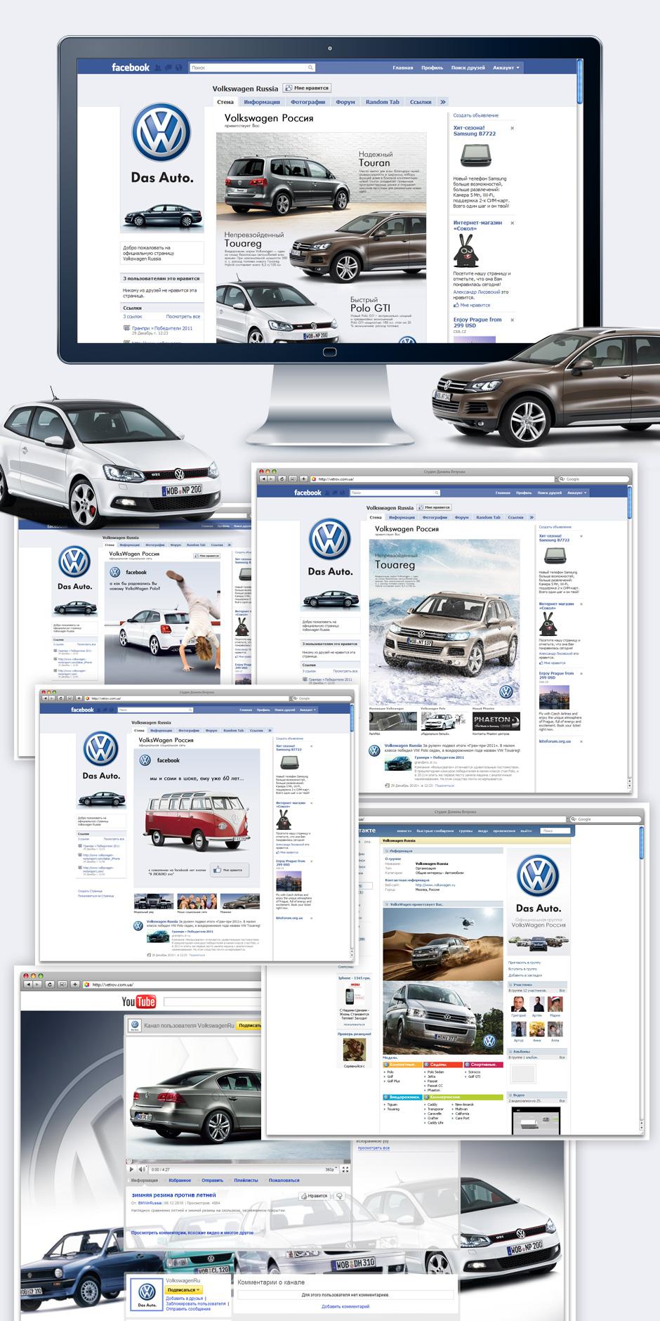 Работа для социальных сетей VW