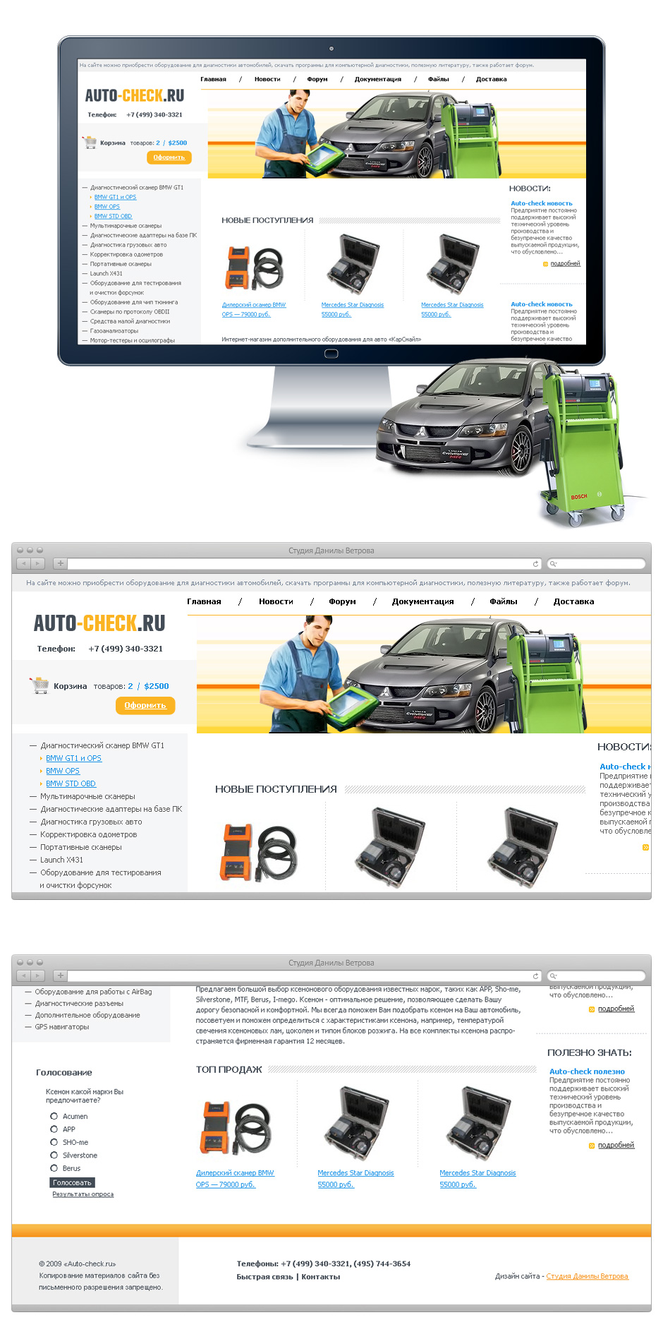 auto-check