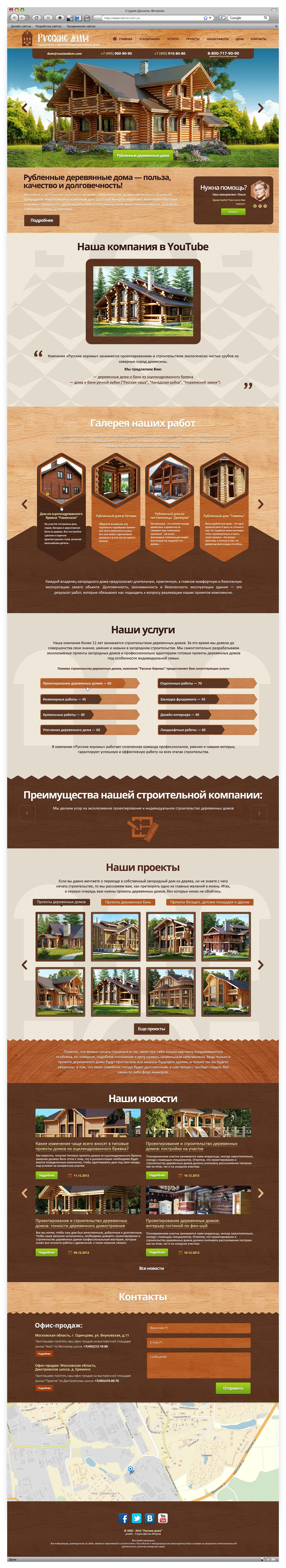 """Русские дома"" landing page"