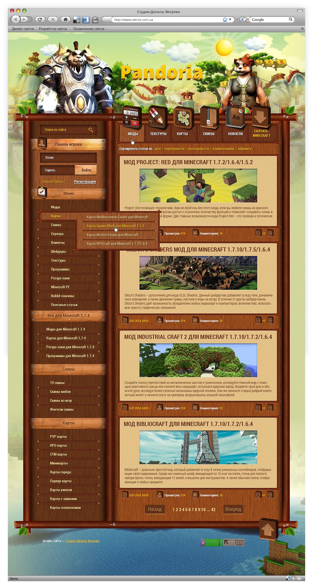 Игровой сайт Pandoria