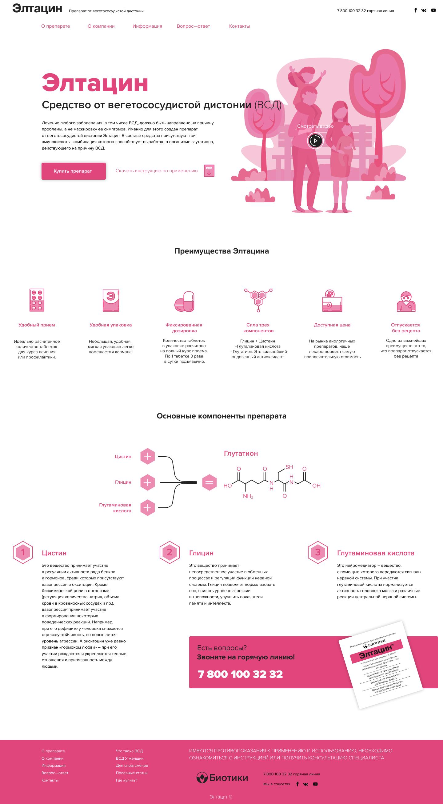 Дизайн главной страницы сайта лекарственного препарата фото f_1405c92c5f0c7c39.png