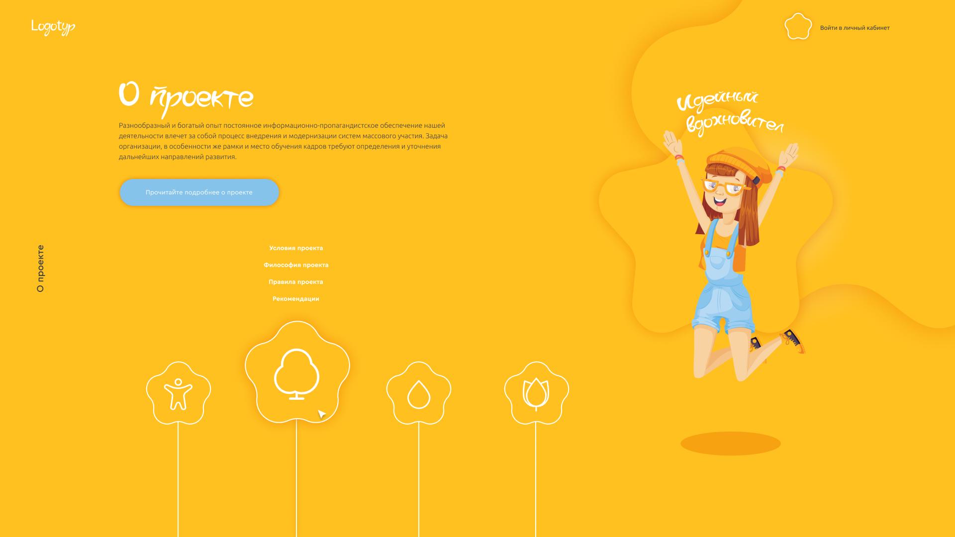 Креативный дизайн внутренней страницы портала для детей фото f_3115cfcb2446350a.png