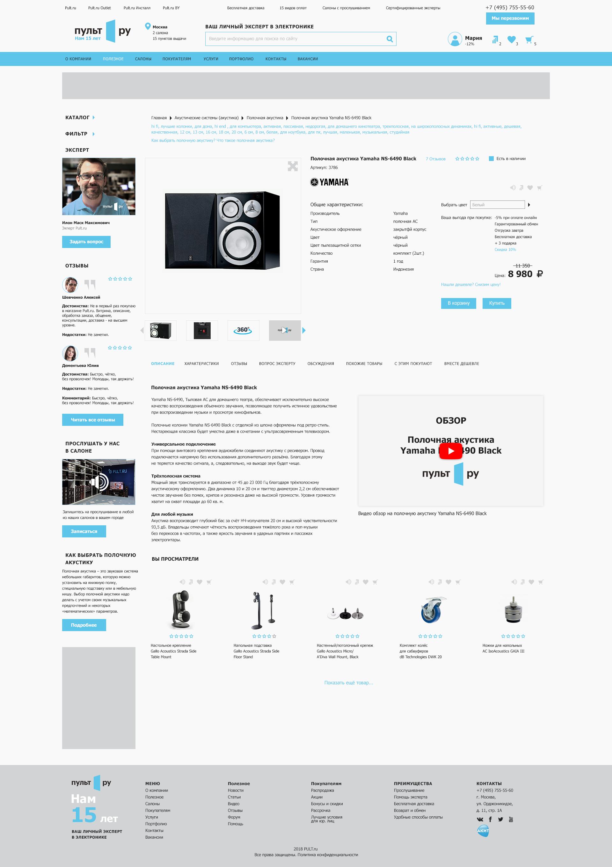 Дизайн 2ух страниц сайта PULT.ru фото f_3695b0ab6aa574a1.png