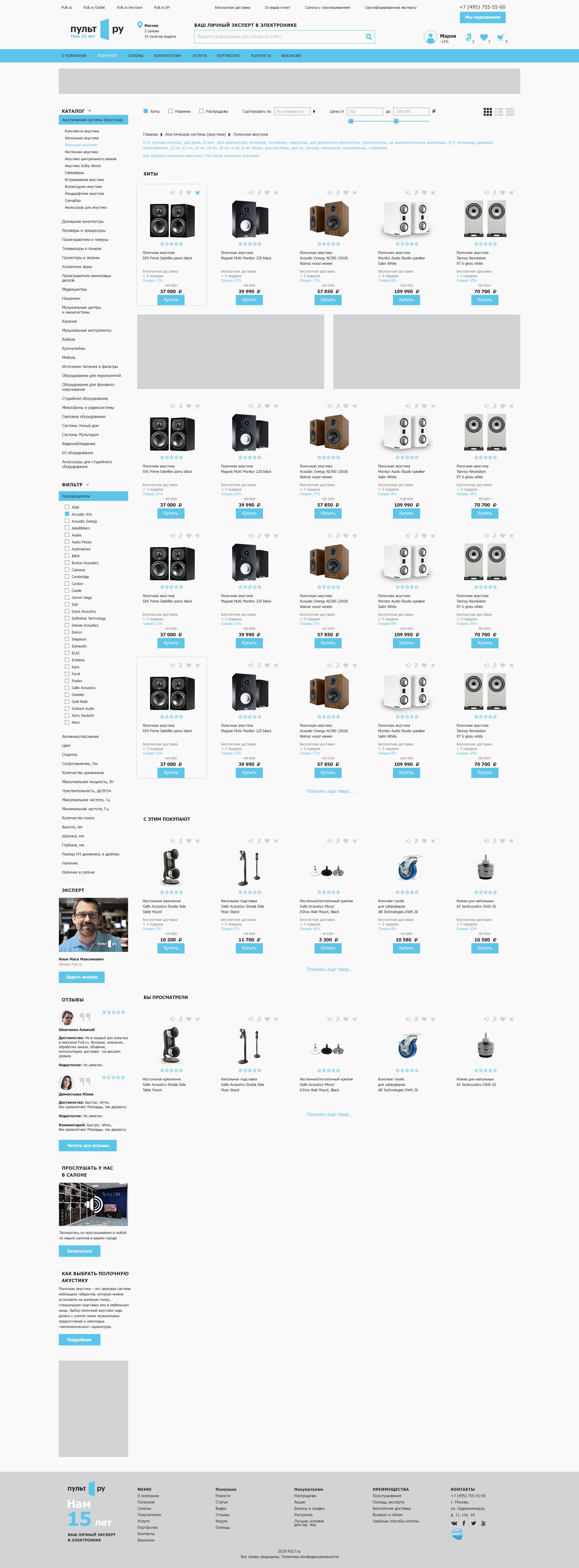 Дизайн 2ух страниц сайта PULT.ru фото f_8005b0ab6a5bda81.png