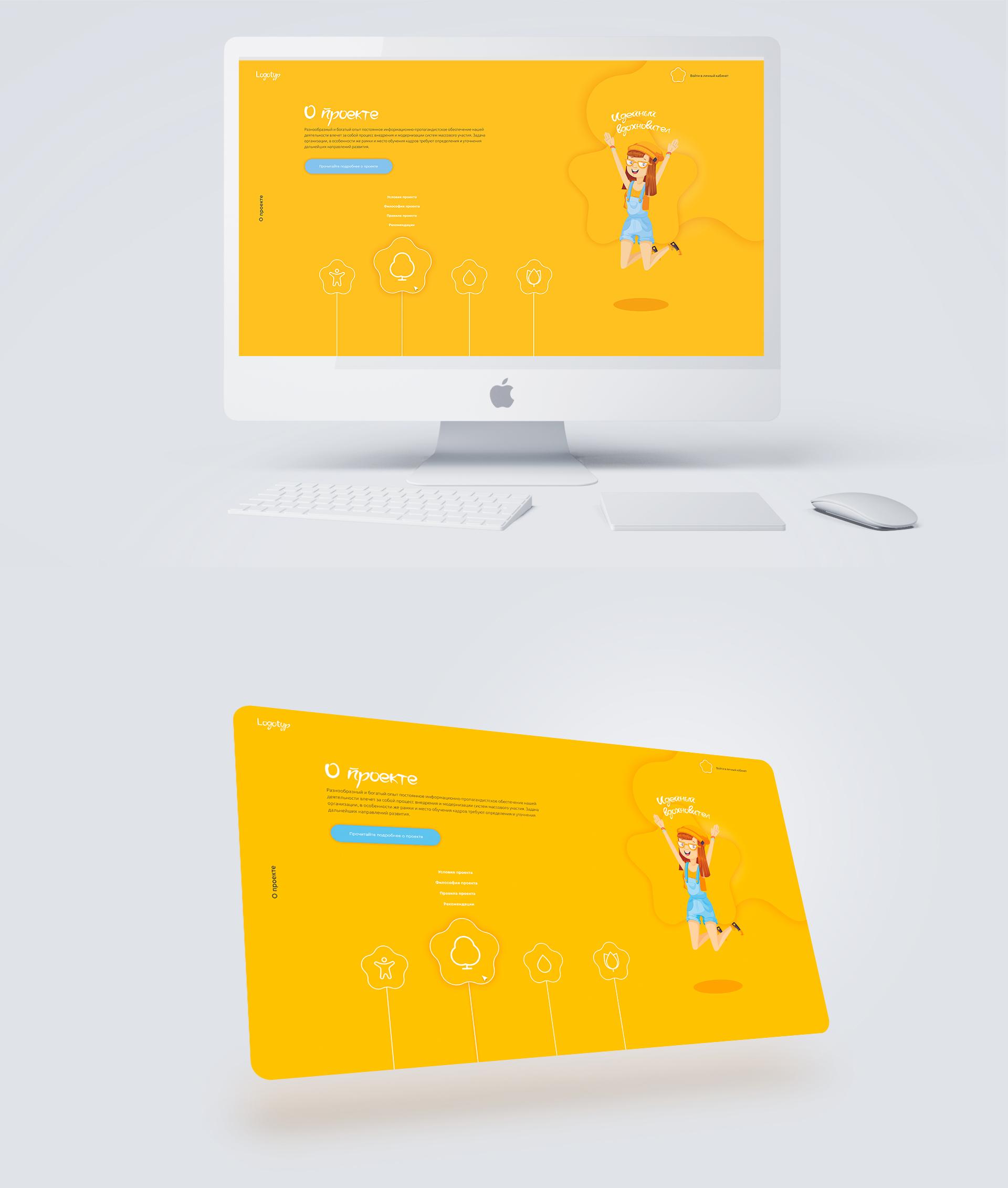 Креативный дизайн внутренней страницы портала для детей фото f_9015cfcb23d826cc.jpg