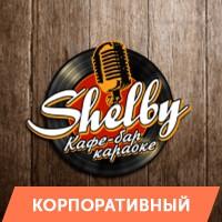 """Корпоративный / Караоке-бар """"Shelby"""""""