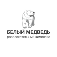"""Развлекательный комплекс """"Белый медведь"""""""