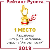 """1-е место """"Рейтинг Рунета - 2019"""" среди разработчиков интернет-магазинов"""
