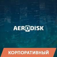 Корпоративный / AERODISK