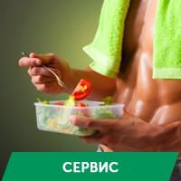 Сервис / General Food