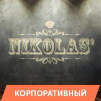"""Корпоративный / Ресторан-бар """"Nikolas"""""""