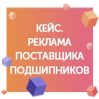 Корпоративный / Европодшипник РМ
