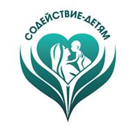 Благотворительный фонд «Содействие - детям»