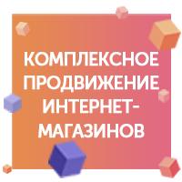 Комплексное SЕО-продвижение интернет-магазина Эталон БТ