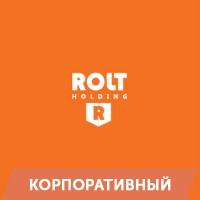 Корпоративный / Rolt
