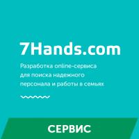7hands.com - online-сервис по поиску домашнего персонала и работы в семmz[