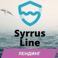 Лендинг / Syrrus Line