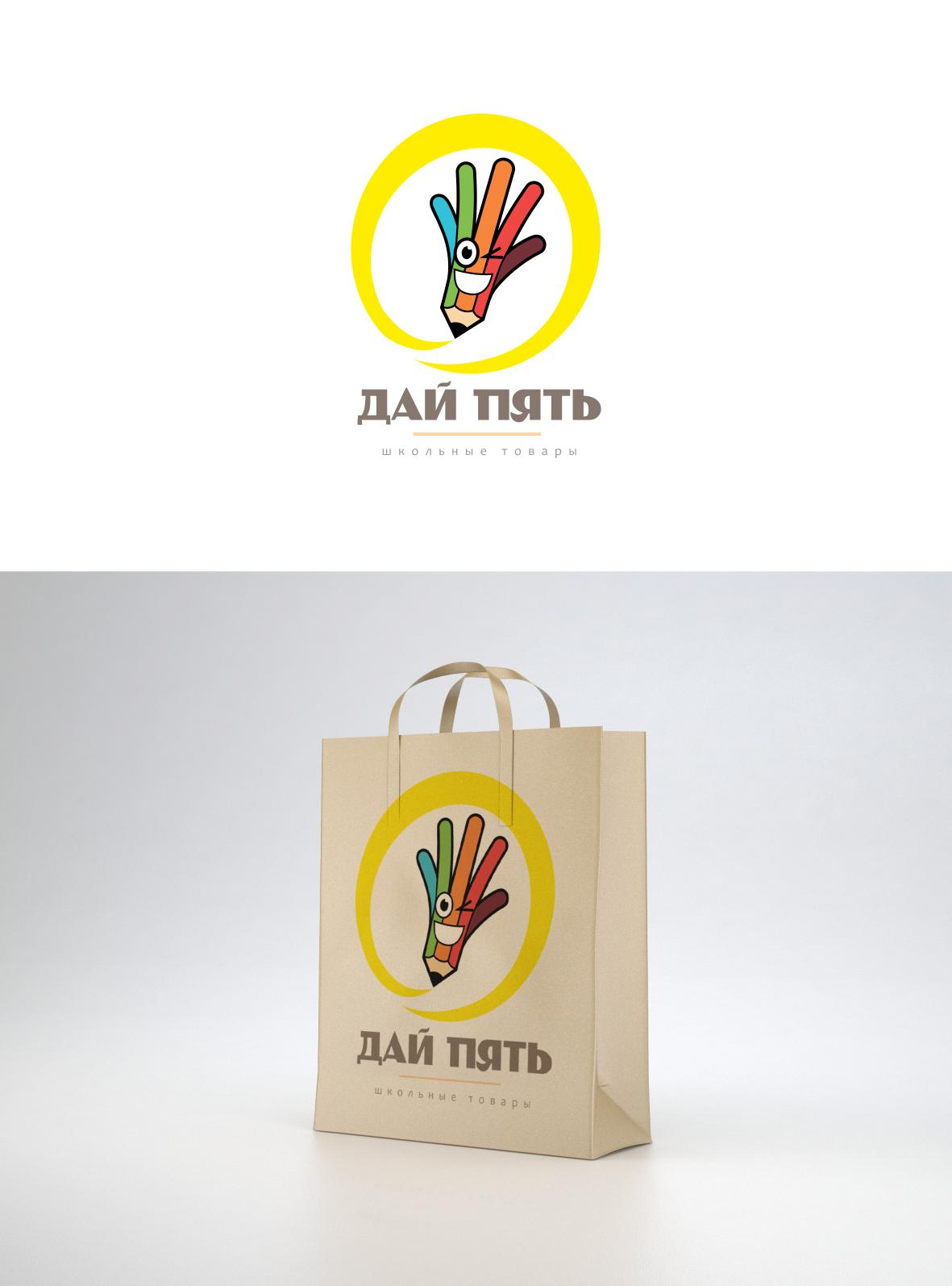 """Логотип для школьной продукции –  """"дай пять!"""""""