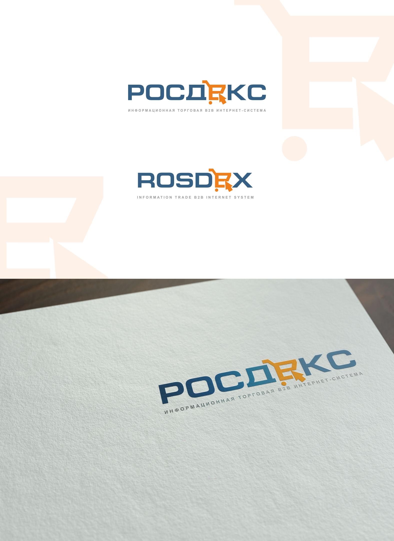 Росдекс (кандидат)