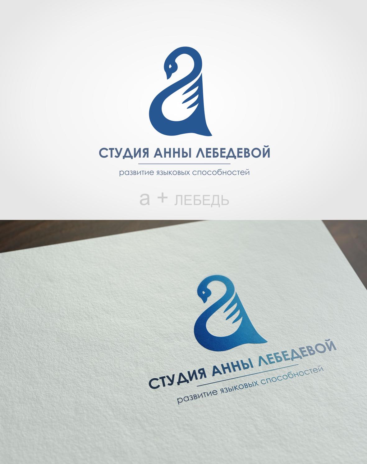 """Логотип """"Студия Анны Лебедевой"""""""