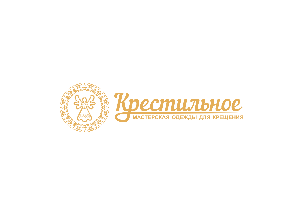 Логотип для швейной мастерской крестильной одежды (1 место)
