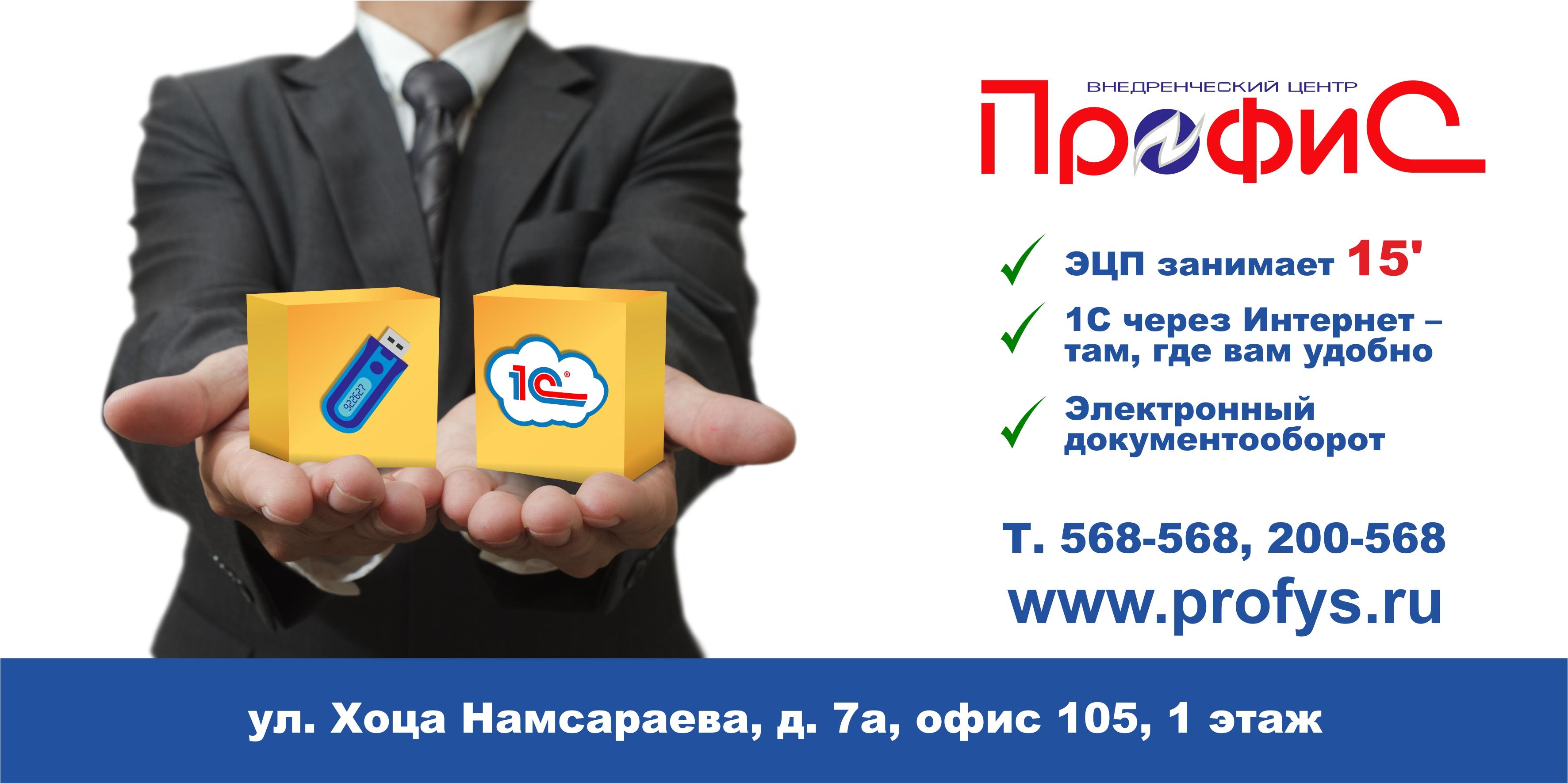 Дизайна баннера, для наружной рекламы profys (кандидат)