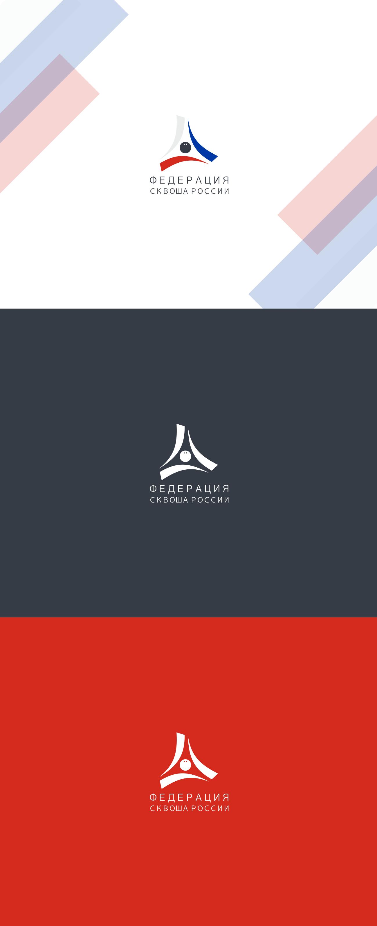 Разработать логотип для Федерации сквоша России фото f_0985f3278bee57e1.png