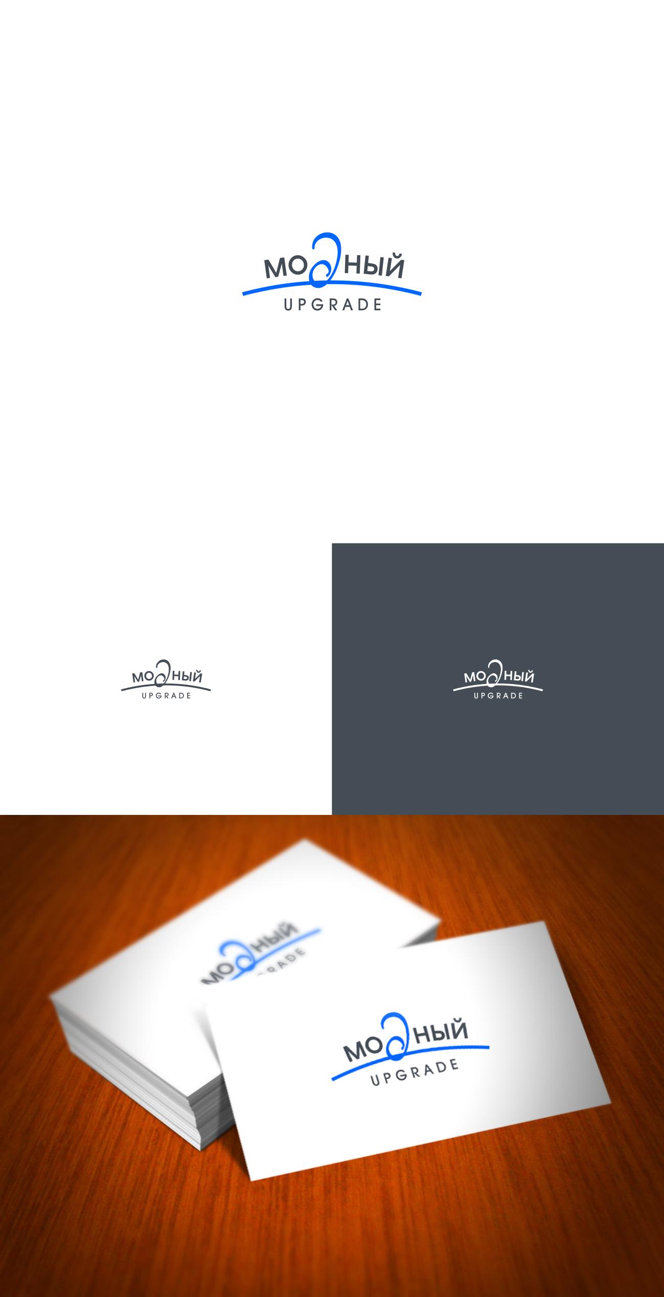 "Логотип интернет магазина ""Модный UPGRADE"" фото f_202594934bf0a999.png"