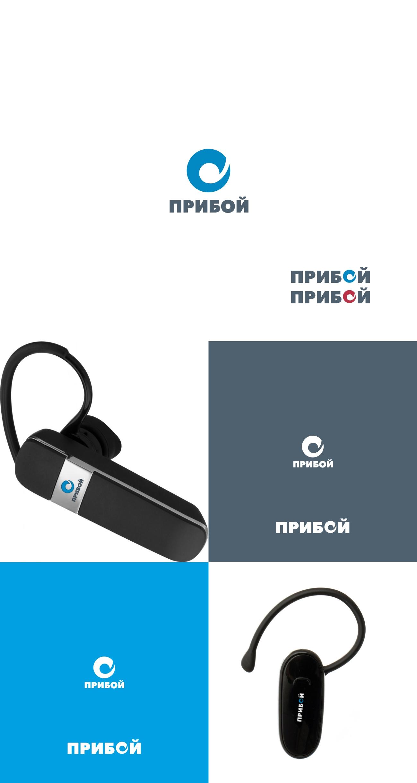 Разработка логотипа и фирменного стиля для КБ Прибой фото f_2985b2b815909d33.jpg