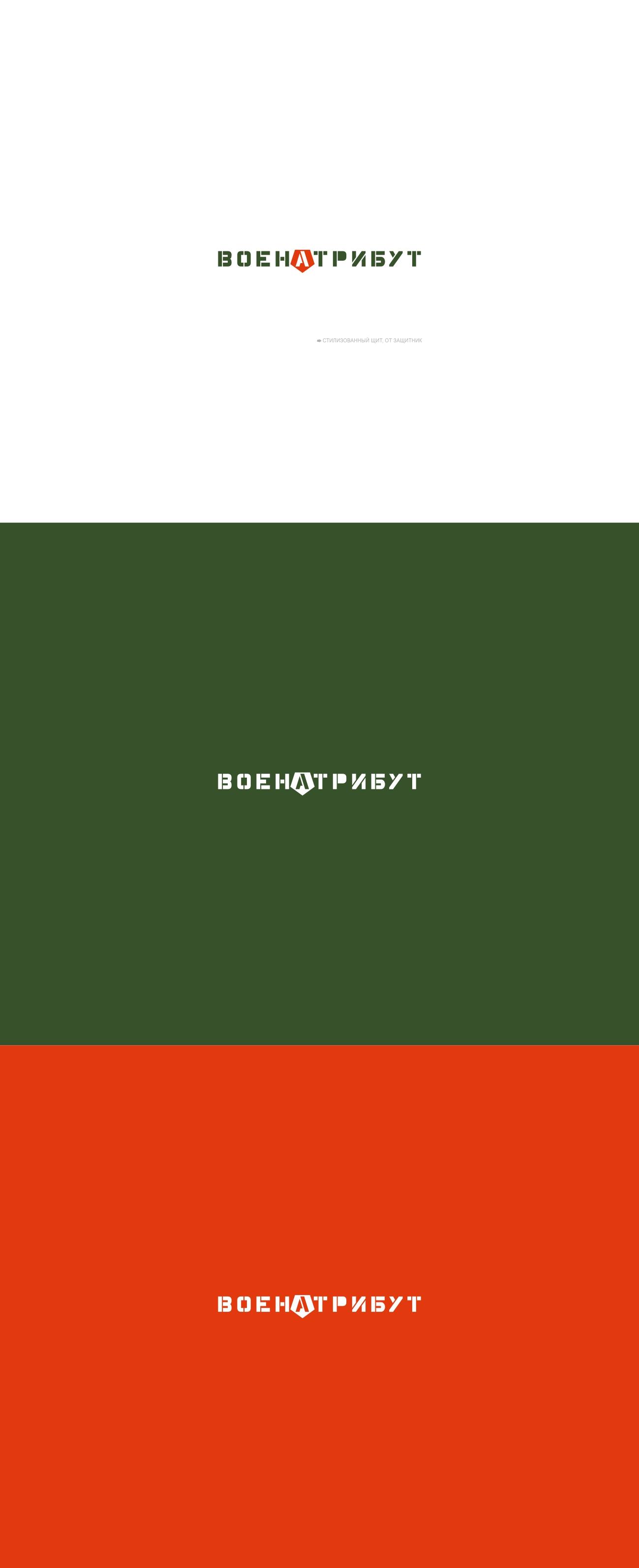 Разработка логотипа для компании военной тематики фото f_305601be59fa45f2.jpg