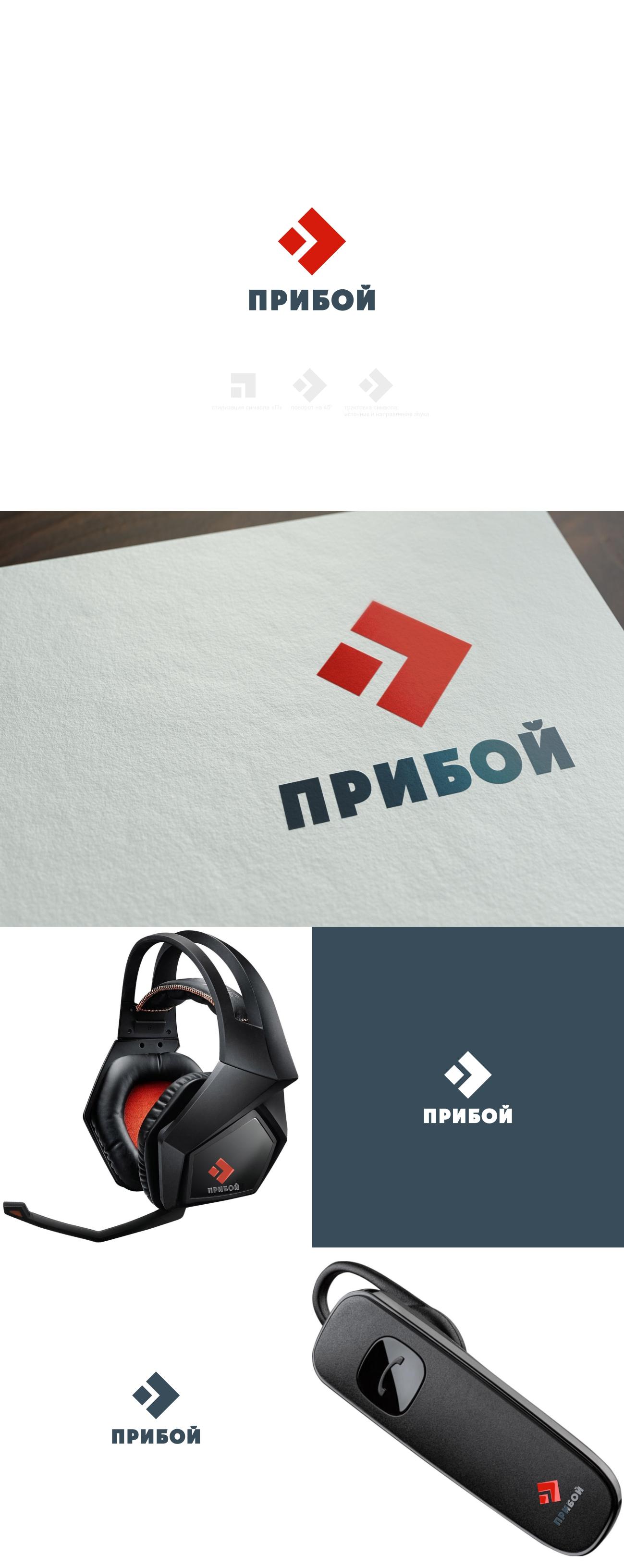 Разработка логотипа и фирменного стиля для КБ Прибой фото f_5635b28fa7665937.jpg