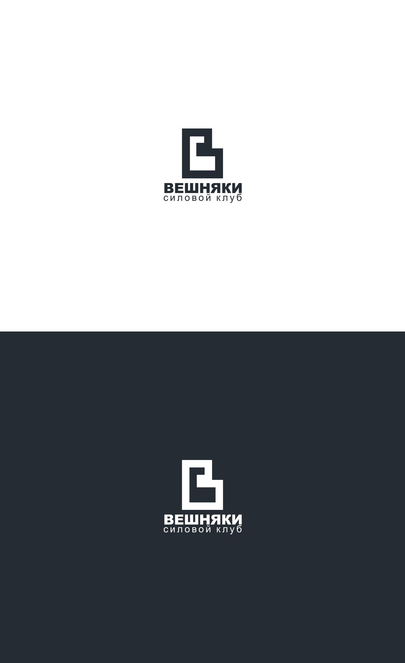 Адаптация (разработка) логотипа Силового клуба ВЕШНЯКИ в инт фото f_7105fbfbb68ca9f0.jpg
