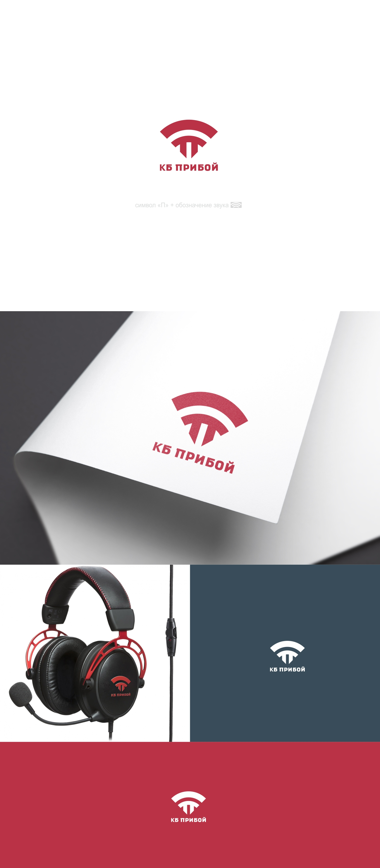 Разработка логотипа и фирменного стиля для КБ Прибой фото f_8595b2a314326724.jpg